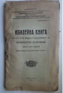 Юбилейна книга по случай петдесетгодишнината на Априлското възстание презъ 1876 година. Брациговски възстанически пунктъ