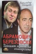 Абрамович и Березовски. Тайният живот на олигарсите