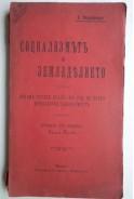 Социализмътъ и земеделието. Лекции четени презъ 1906 год. въ новия Брюкселски университетъ