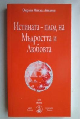 Омраам Микаел Айванов. Истината - плод на Мъдростта и Любовта