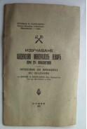 Изучаване общинския минераленъ изворъ при гр. Брацигово