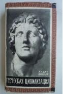 Греческая цивилизация. Том третий. От Еврипида до Александрии