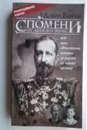 Спомени от царско време или една автентична история за дядото на нашия премиер