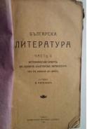 Българска литература. Часть ІІ. Исторически очеркъ на новата българска литература. Б. Ангеловъ