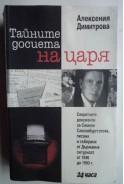 Тайните досиета на царя. Секретните документи на Симеон Сакскобургготски, писани и събирани от ДС от 1946 до 1993 г.
