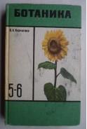 Ботаника. Учебник для 5-6 классов средней школы. В. А. Корчагина