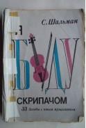 Я буду скрипачом. С. Шальман