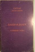 Учителят Петър Дънов. Близо и далеч