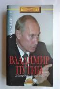Владимир Путин. Немецът в Кремъл