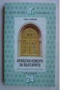 Арабски извори за българите. Христоматия