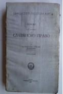 Основи на история на славянско право. Владислав Миладинов