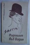 Pascin. Роденият във Видин