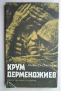 Крум Дерменджиев