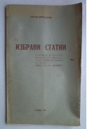 Георги Шейтановъ. Избрани статии