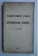 Съветският съюз и берлинския въпрос (документи)