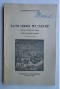 Бачковски манастир (кратък исторически очерк). Епископ Иона