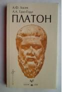 Платон. Животоописание