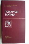 Пожарная тактика. И. Кимстач, П. Девлишев, Н. Евтюшкин