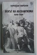 Векът на абсолютизма 1648-1788