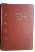 Китайско-русский словарь. Китайско-руски речник. 65000 слов и выражений