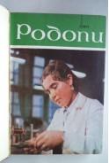 Списание Родопи. Книжка 1-10 1971