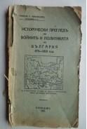 Исторически прегледъ на войните и политиката на България 679-1918 год.