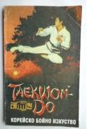 Taekwon-Do. Таекуон до. Корейско бойно изкуство