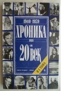 Хроника на 20-и век 1949-1959