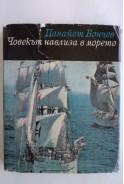 Човекът навлиза в морето. Библиотека Нептун