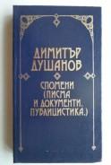 Димитър Душанов. Спомени (Писма и документи. Публицистика)