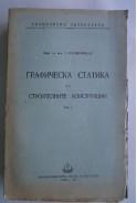 Графическа статика на строителните конструкции. Том ІІ. Х. Мюллер-Бреслау