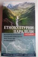 Етнокултурни паралели по пътя на българите в Балкано-Кавказкото пространство и Поволжието