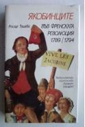 Якобинците във Френската революция 1789/1794