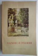 Паркове и градини. Записки