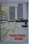 Реконструкция городов (опыт зарубежных стран)
