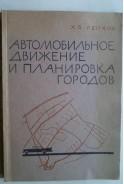 Автомобильное движение и планировка городов. Х. Б. Рейхов