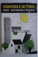 Планировка и застройка жилых микрорайонов и массивов. Г. Ощепков