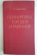 Планировка городов и районов. В. Г. Давидович