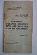 Политически, стратегически и психологически причини и поуки отъ катастрофите 16 юний 1913 и 16 септемврий 1918 г. Ас. Тодоровъ