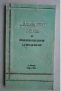 Четиридесет хадиса на имам Яхия Ибн Шараф Ад-Дин Ан-Науауи