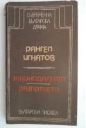 Законодателят. Разпятието. Съвременна българска драма