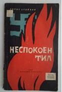 Неспокоен тил. Популярна историческа библиотека