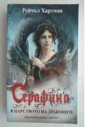 Серафина в царството на драконите