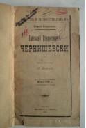 Николай Гавриловичъ Чернишевски. Георги Плехановъ. Библиотека по научния социализъмъ