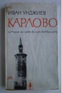 Карлово. История на града до Освобождението