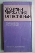 Хронични увреждания от пестициди. Под редакцията на Ф. Калоянова