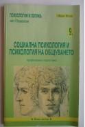 Психология и логика. Част І. Социална психология и психология на общуването. Профилирана подготовка