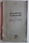 Механична технология. ІІ част. Учебник за ІІ курс на техникумите по механотехника и електротехника