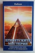Египетските мистерии. Символиката на Таро: пътят на посвещението