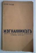 Изгнаникътъ. Образи и скици изъ селските вълнения въ гр. Търново презъ 1922 г.